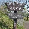 【run観光】室蘭市観光・その3