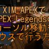 XIM APEXでPS4版APEX Legendsのカーソル移動をマウスで行う方法