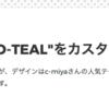【はてなブログ】記事タイトルの投稿日のデザインカスタマイズ
