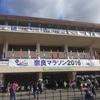 2016年、第7回奈良マラソンの前日受付をしてきた