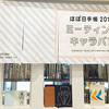 ほぼ日手帳2017 ミーティングキャラバン in 青森 に参加してきました。