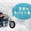 「雪の降る地域では冬の間バイクはどうしてるんだろう」って気になりません?