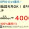 ポイントインカム 6月限定EPARKリラク&エステ2,500円の利用で4,000円分のポイントが還元されます