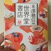 世界堂書店 米澤穂信