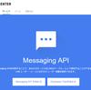 LINE、 「Messaging API」正式提供開始-Botアプリケーションの開発が可能に