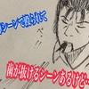 【漫画】よく喧嘩シーンで殴られて奥歯が抜けるのあるけど…