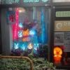 【夏バージョン・ショーウィンドウPART2『八千代本院』編】#140