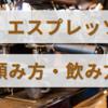 エスプレッソの飲み方!カフェでの頼み方・飲み方をバリスタが伝授します。