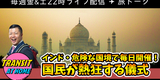 本日22時ライブ配信!危険な印パ国境の儀式へ!