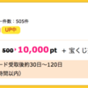 【ハピタス復活の予感!】年会費無料の楽天カード発行で10000ポイント(9000マイル)!