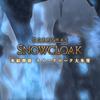 【FF14】スノークローク大氷壁を分析してみた