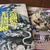 念願の「奇想の系譜展 江戸絵画ミラクルワールド」(東京都美術館)に行ってきた