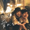 【映画】愛がなんだ 〜幸せな恋愛ってなんだ〜