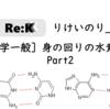 【科学一般】わかる、水素結合。 (part2)