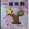 香港「一国二制度」がわかる資料選