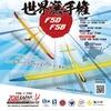 電動模型航空機世界選手権開催!