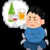 不安。アル中が断酒をしてから、初めて迎える休日。酒に打ち勝てるのか!?