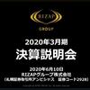 RIZAP 2020年3月期決算の感想。ウィズコロナさえ超える準備は整った!!