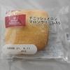 神戸屋の「デニッシュメロン マロンクリーム入り」を食べた感想