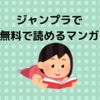 ジャンププラスで今無料で読める作品まとめ(太っ腹!)(5/19現在)