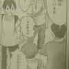 ヤングジャンプ連載「結崎さんはなげる!」にあのドラえもんのキャラの名前が?