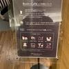二子玉川の蔦屋家電でロルバーンのランドスケープを購入!