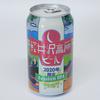 軽井沢高原ビール 2020年限定 Session IPA【爽快感と甘味があり、アルコール度数も4.5%と飲みやすい。フルーティーなビール旨すぎ】