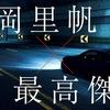 映画『見えない目撃者』【ネタバレ感想】吉岡里帆主演!盲目の元女性警官の絶望と再生を描いたサスペンススリラー!