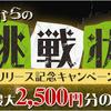 i2iポイントの山岸からの挑戦状リリースキャンペーンがすごい!最大13500円分のボーナス!