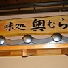 【オススメ5店】静岡駅周辺・葵区・駿河区(静岡)にある馬肉料理が人気のお店