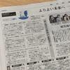 朝日新聞でリートラサロンが紹介されました!