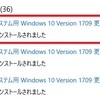2018年8月15日のWindowsUpdateによるトラブル/障害情報。