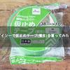 ダイソーで仮止めテープ(養生)を買ってみた!【DAISO】