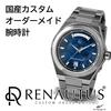 【まだ間に合う!!】父の日のプレゼントにルノータスのオーダー腕時計!注文の仕方付き☆誕生日や定年退職のお祝いにも☆