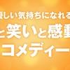 映画『スペシャルアクターズ』【ネタバレ感想】上田慎一郎監督作品!俳優たちがカルト集団ムスビル撃退に挑むドタバタコメディー!