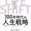 【本】ライフ・シフト 100年時代の人生戦略
