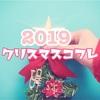 2019年版 人気クリスマスコフレ 予約・発売日情報
