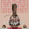 勝手にシネマ評/『ありがとう、トニ・エルドマン』('16)