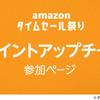 【Amazon】4/23 18時開始! amazonタイムセール祭り 最大7.5%ポイントアップキャンペーン