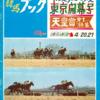 1974.04 週刊競馬ブック 1974.04.15号