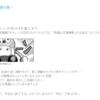 「藤子・F・不二雄ふるさとギャラリー」の企画展が写真撮影OKになったぞ!(但し期限付き)