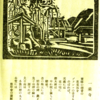伊予吉田の文化遺産 (吉田風物畫帖/小林朝治著) 第28回  一乗寺
