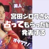 妖艶な美人オタク占い師『宮田シロクさん』に占ってもらった結果を発表する