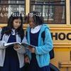 アメリカ現地校へ編入するなら、学校はどう選んだらいい?【アメリカ駐在・赴任・子供の学校】