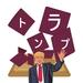 「トランプ大統領SP vs 座布団ヒットマン」という大相撲観戦の楽しみ方