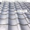 ~瓦屋根はどうして雨漏りするの? Q023~ 図解 屋根に関するQ&A