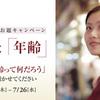 年齢って何だろう? 特別お題キャンペーン「『選択』と『年齢』」by SK-II、スタート!
