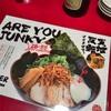 薩摩思無邪 鹿児島中央駅西口店 SUPER JUNKを紹介するよ
