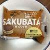 【ローソン】この歯応えと口溶けが幸せ…!!サクッとバターサンドキャラメル〝SAKUBATA〟実食してみたよ!