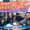 声のHIKARIナビゲーター 相葉恭子さんをお迎えして M&A's PrograM vol.53 生放送